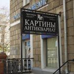 "Живопись Евгения Клюева в арт-галерее ""ЧЕ"""
