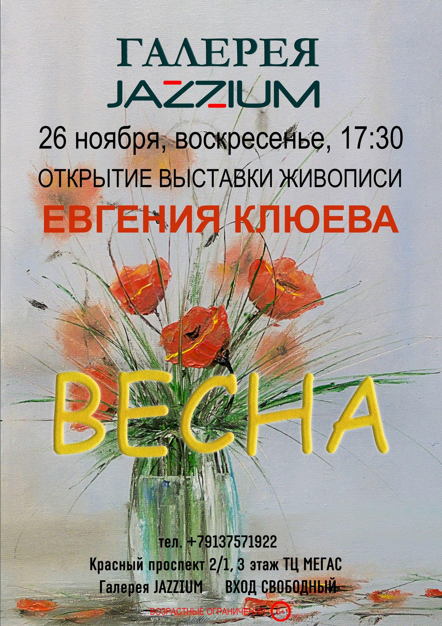 Выставка живописи Евгения Клюева в Новосибирске