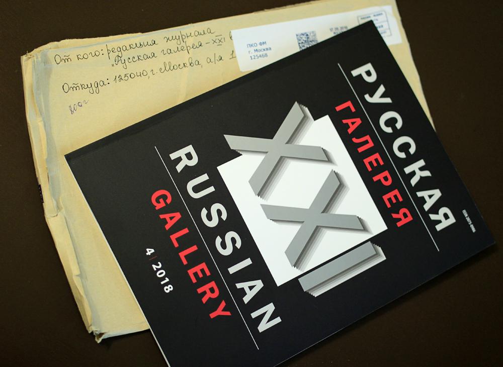 Русская галерея — XXI век